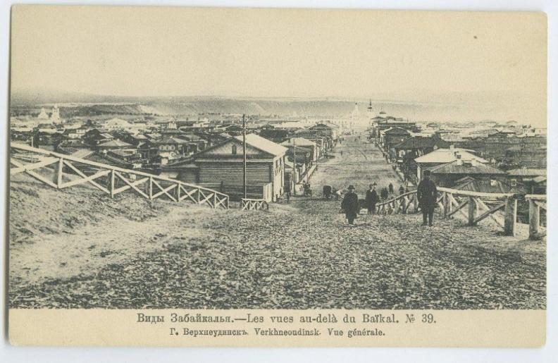 Речь русских забайкальцев в конце XIX - начале XX века