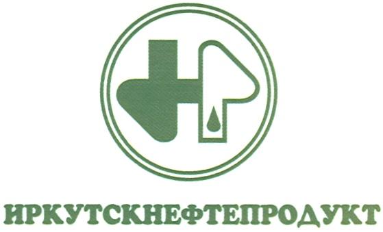 Иркутскнефтепродукт Руководство img-1