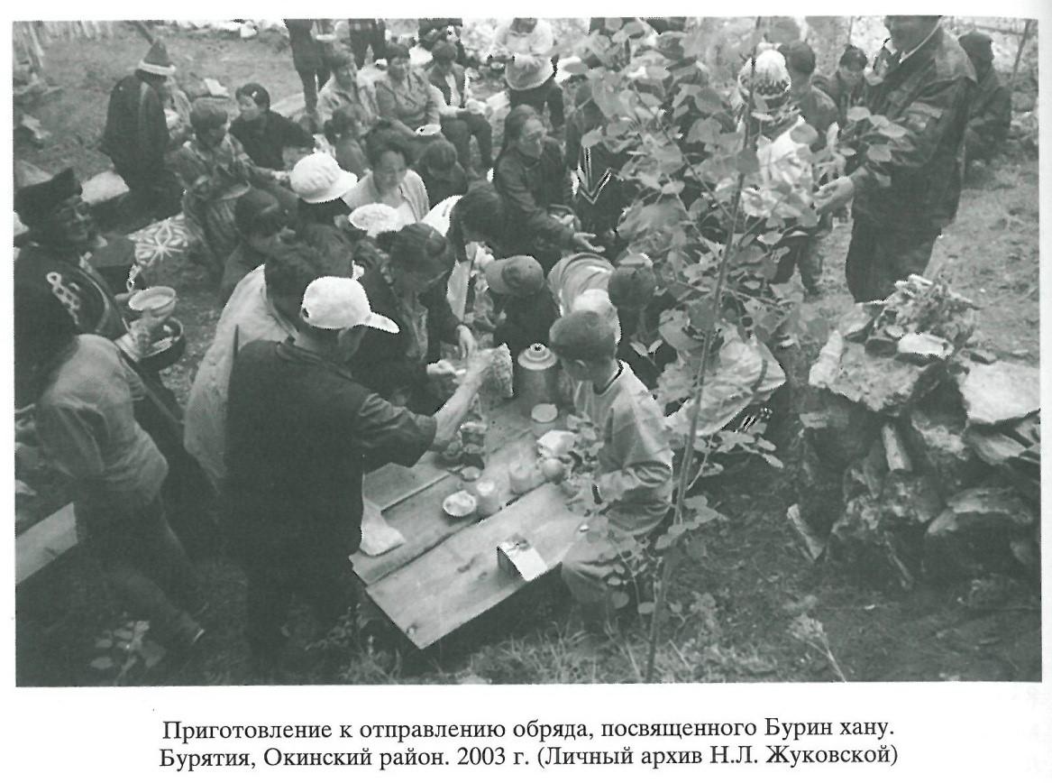"""<a href=""""http://my-buryatia.ru/"""">Бурятия</a>, неошаманизм"""