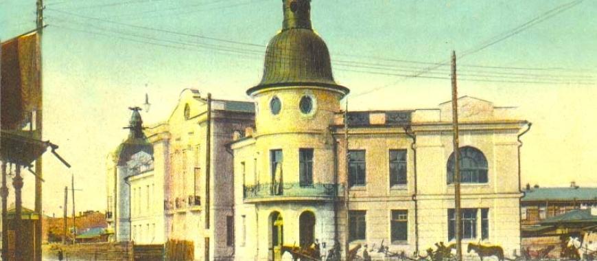 Иркутск. Здание Русско-Азиатского банка. До 1917