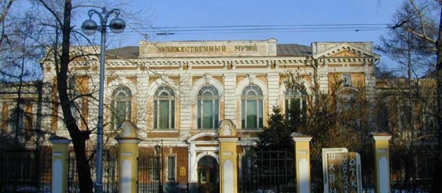 Иркутск. Главное здание Иркутского областного художественного музея имени В.П. Сукачёва
