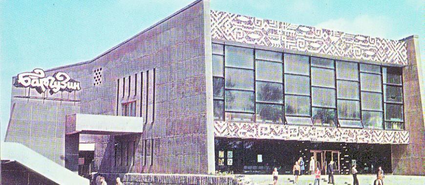 """Иркутск. Кинотеатр """"Баргузин"""", 1977."""