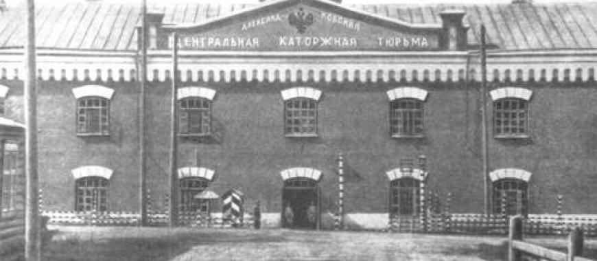 Александровская каторжная тюрьма. До 1917