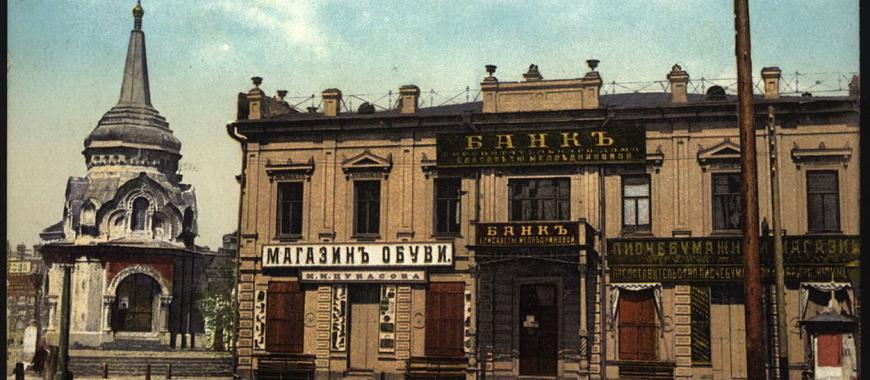 Иркутск. Здание банка Е.М. Медведниковой