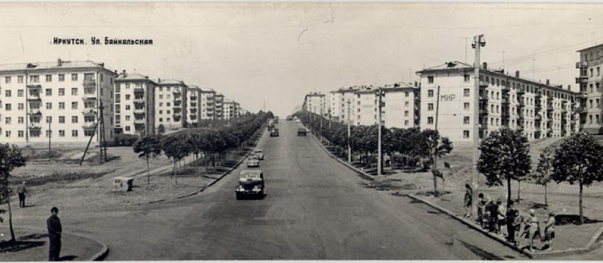 Иркутск, улица Байкальская. 1960-е