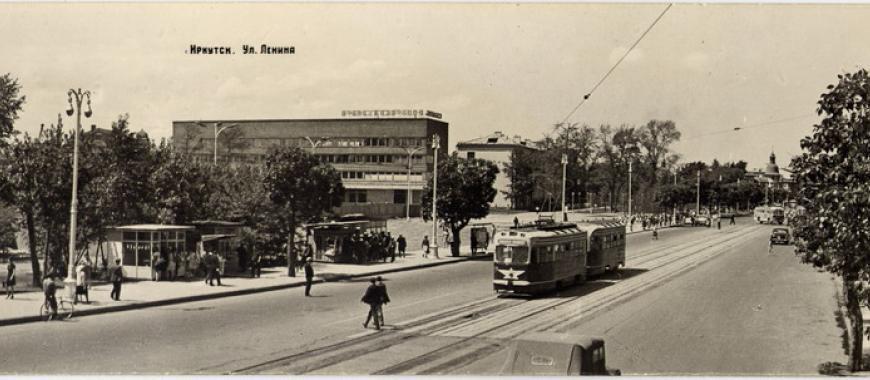 Иркутск. Улица Ленина. 1960-е