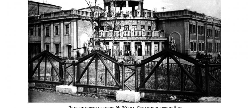 Дом культуры завода им. И. В. Сталина