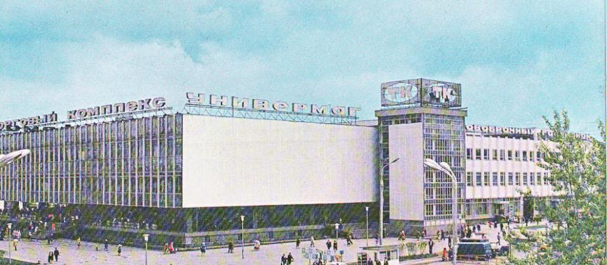 Иркутск. Универмаг «Торговый комплекс». 1979