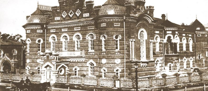Музей ВСОИРГО, Иркутск. Здесь А.В. Колчак выступал с докладами 21 февраля 1903 и 2 марта 1904