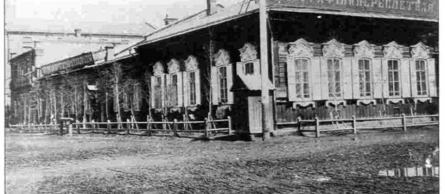 Иркутск. Здания типографии и редакции газеты «Восточное обозрение»