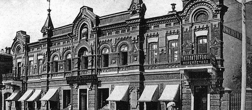 Иркутск. Магазин и типография В.М.Посохина на Большой улице