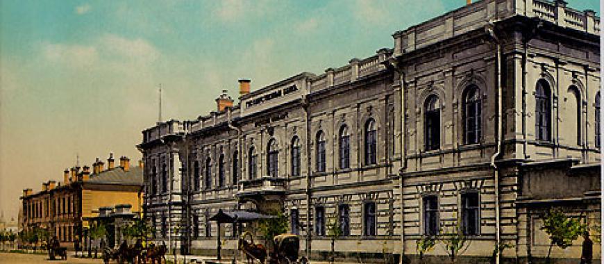 Здание госбанка в Иркутске