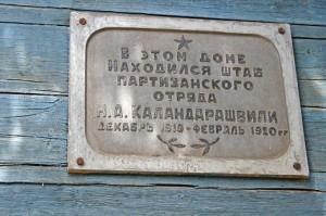 Памятная доска в селе Бирюлька