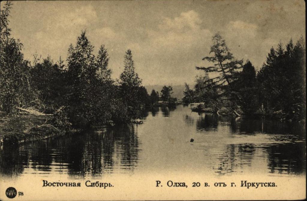 Восточная Сибирь. Река Олха, 20 верст от города Иркутска 1905
