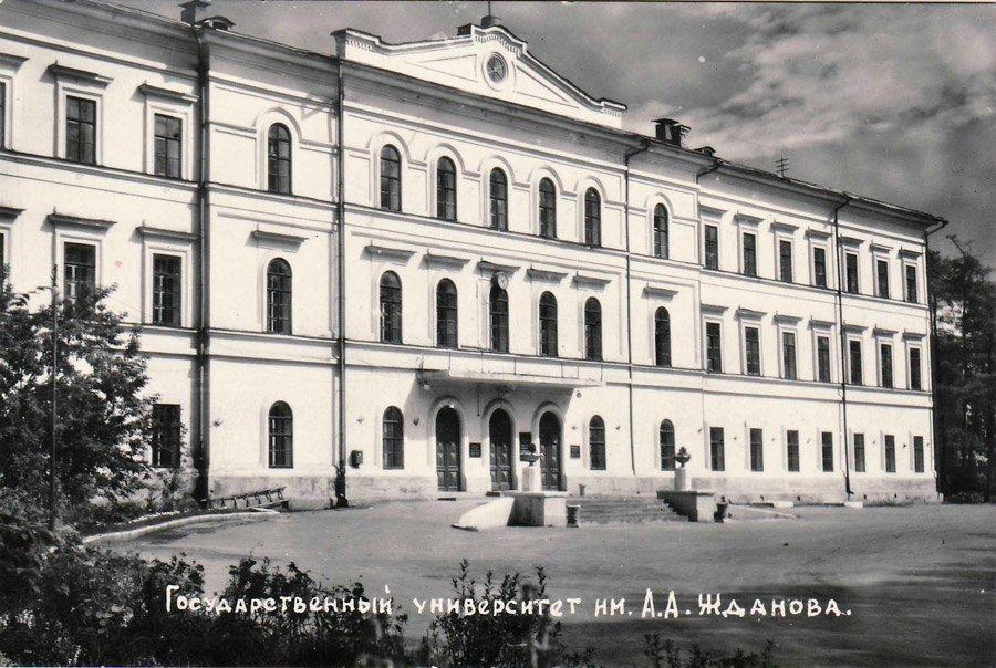 Госуниверситет им. А.А. Жданова. Иркутск, 1960-е