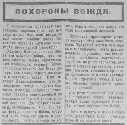 """Сообщение в газете """"Власть труда"""""""
