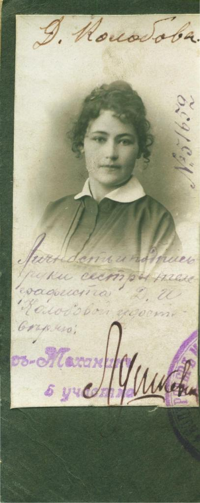 Дарья Колобова, сестра телеграфиста А.И. Колобова