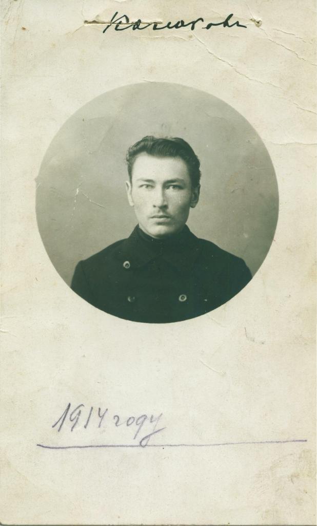 А.И. Колобов, 1914