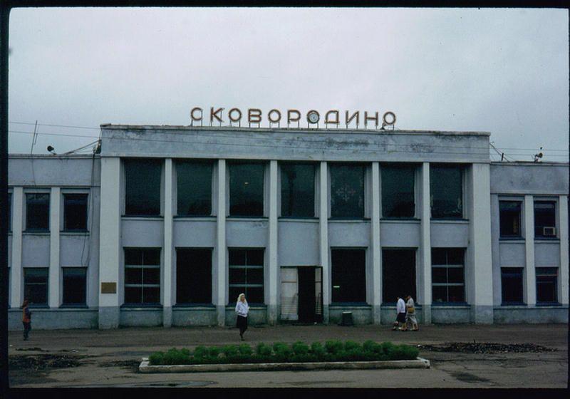 Ст. Сковородино
