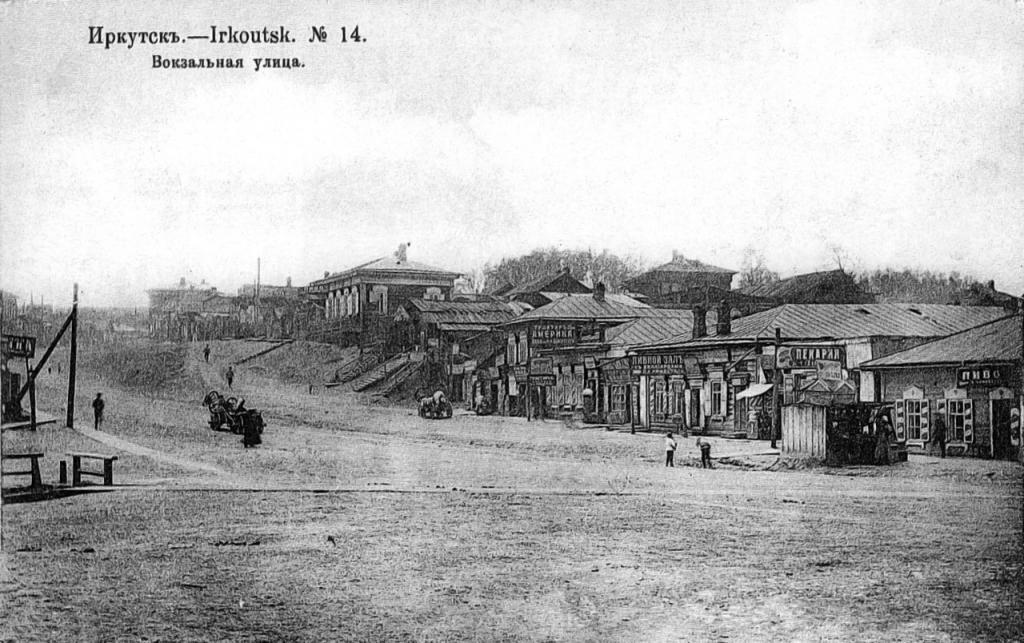 Вокзальная площадь и начало Кругобайкальского тракта