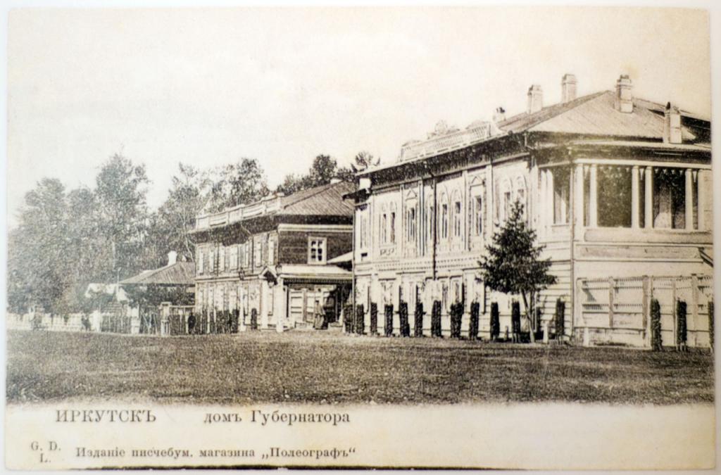 Иркутск.Губернское управление и дом губернатора