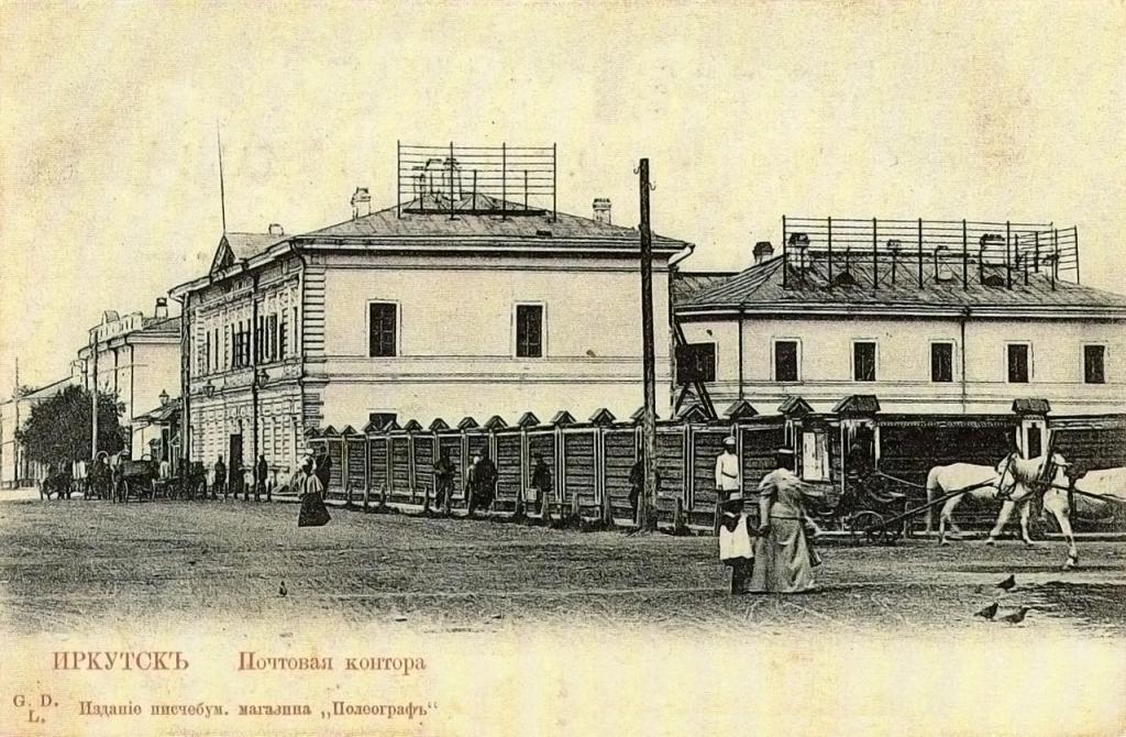 Первая почтовая контора Иркутска