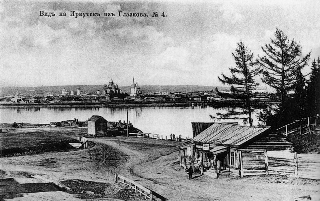 Центр Иркутска из предместья Глазково до строительства железной дороги(1895 г.)