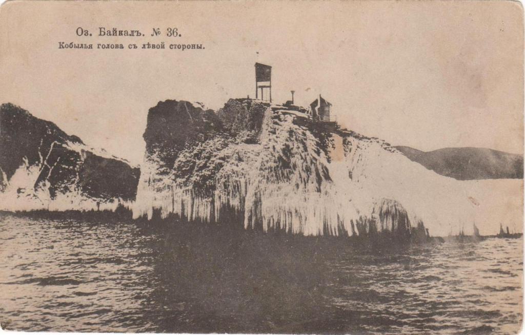 Озеро Байкал. Кобылья Голова с левой стороны