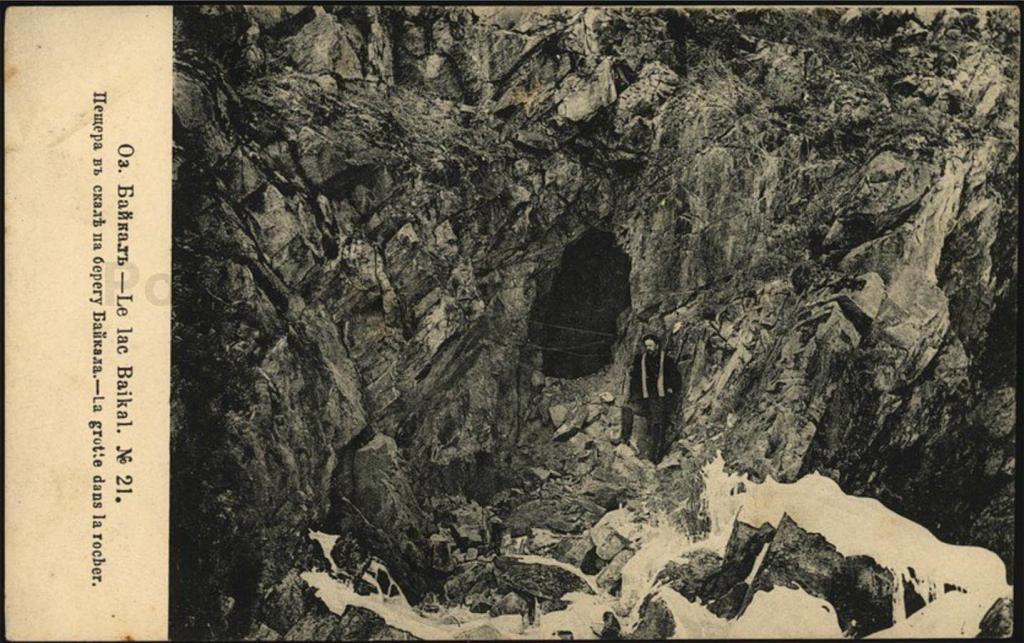 Пещера в скале на берегу Байкала