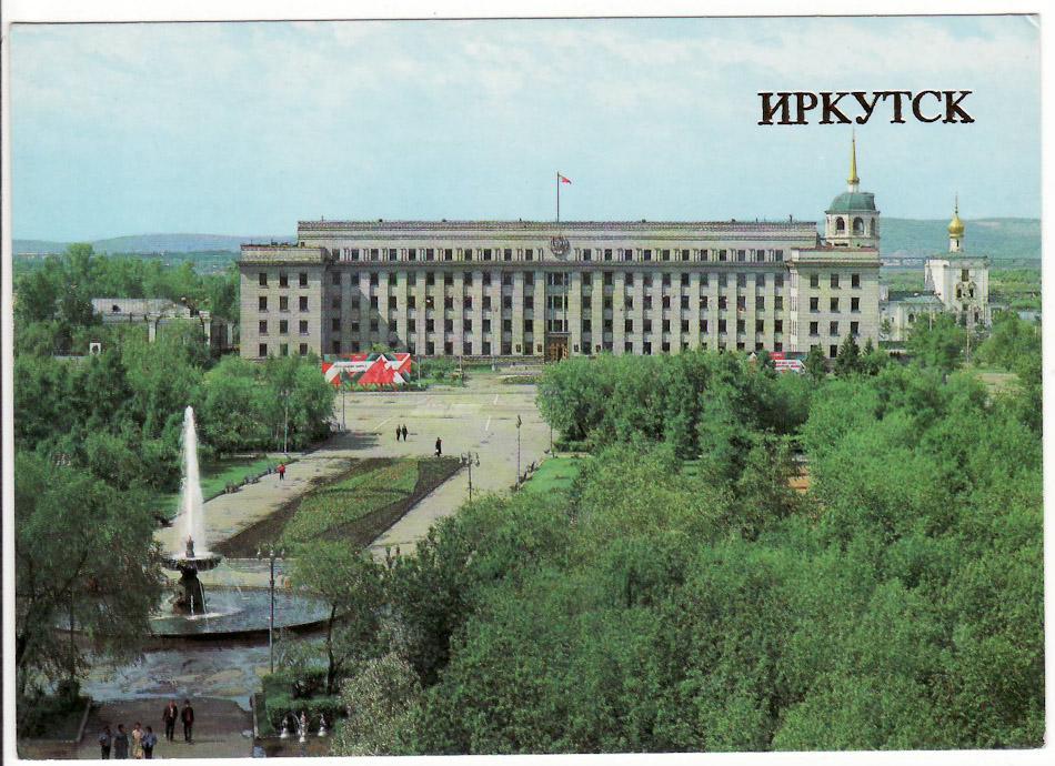 Иркутск. Площадь им. С.М. Кирова.1986