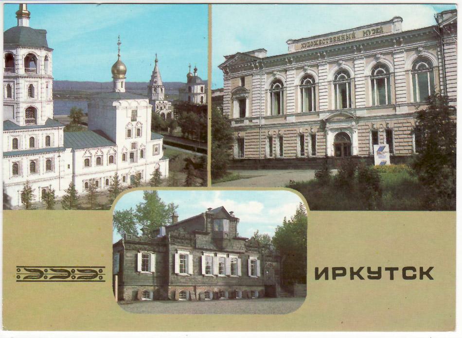 Открытка. Виды Иркутска. 1987 год