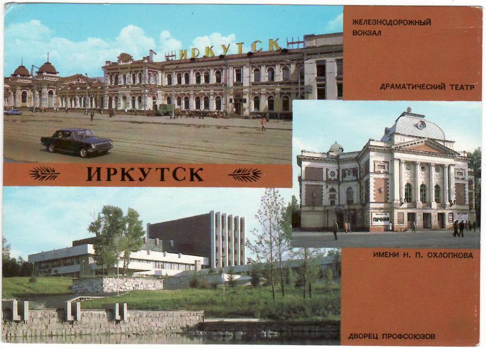 Почтовая открытка. Виды Иркутска. 1987 год