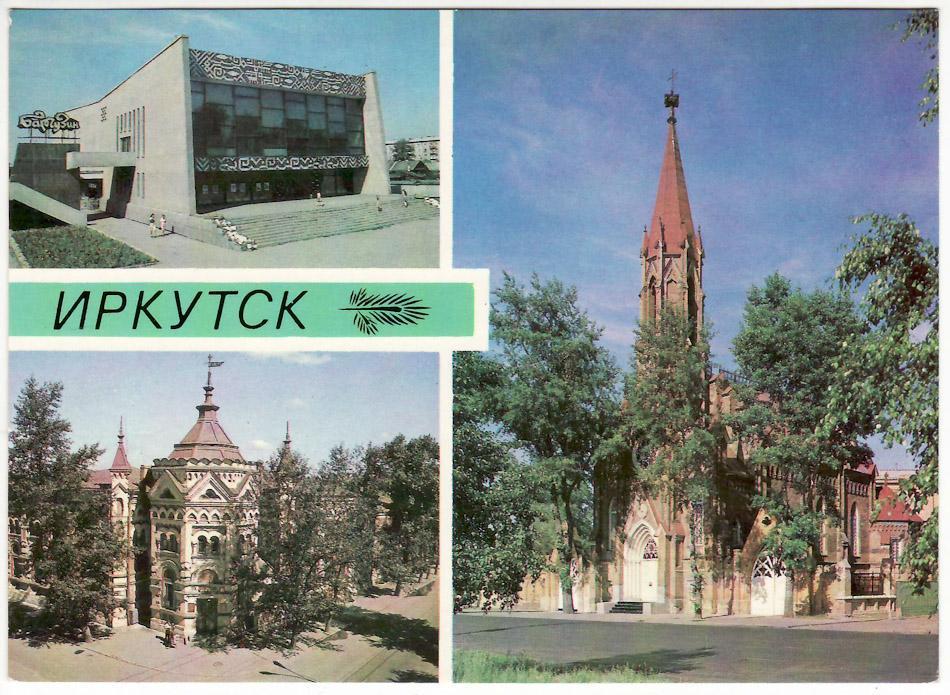 Почтовая открытка. Виды Иркутска. 1988 год