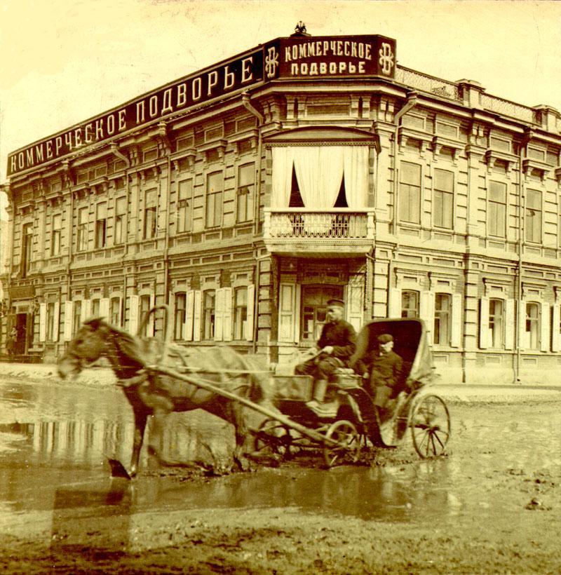 Иркутское коммерческое подворье. 1907 г.