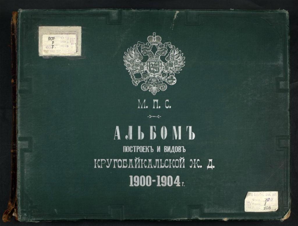 Строительство Кругобайкальской железной дороги. 1900-1904 г. Часть 1