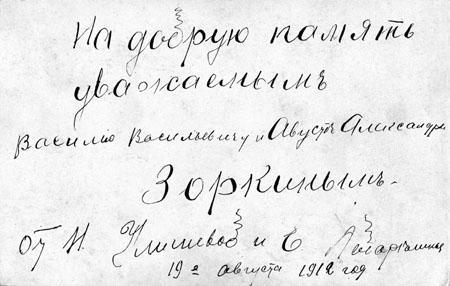 Оборот. Предположительно Иркутск. 19 августа 1912 г.