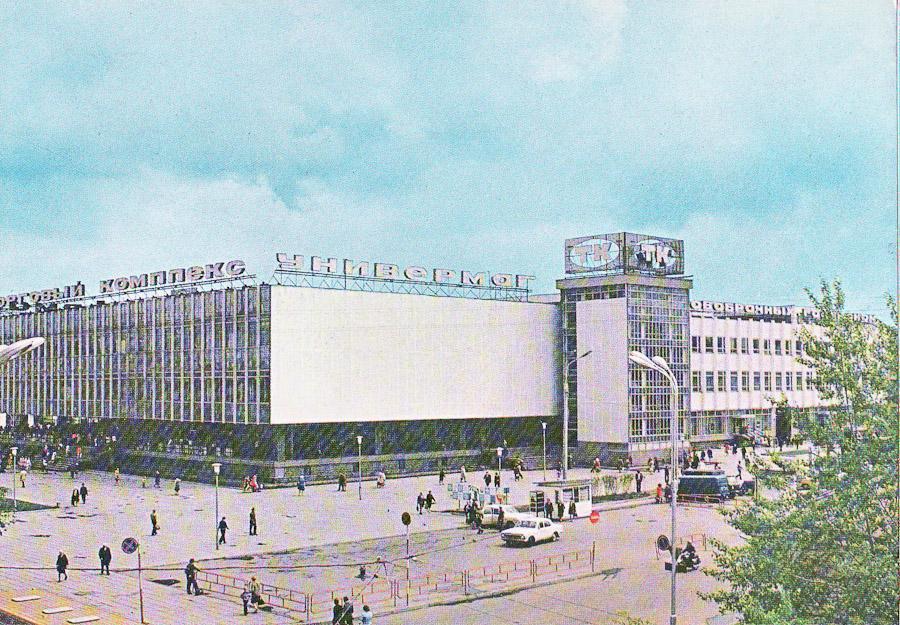 Иркутск. Торговый комплекс. 1979 год