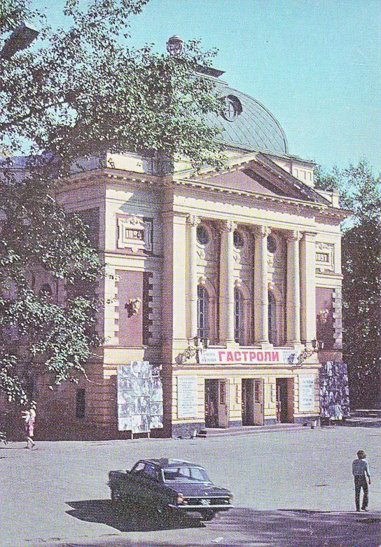 Иркутск. Драматический театр им. Н.П. Охлопкова. 1977 год