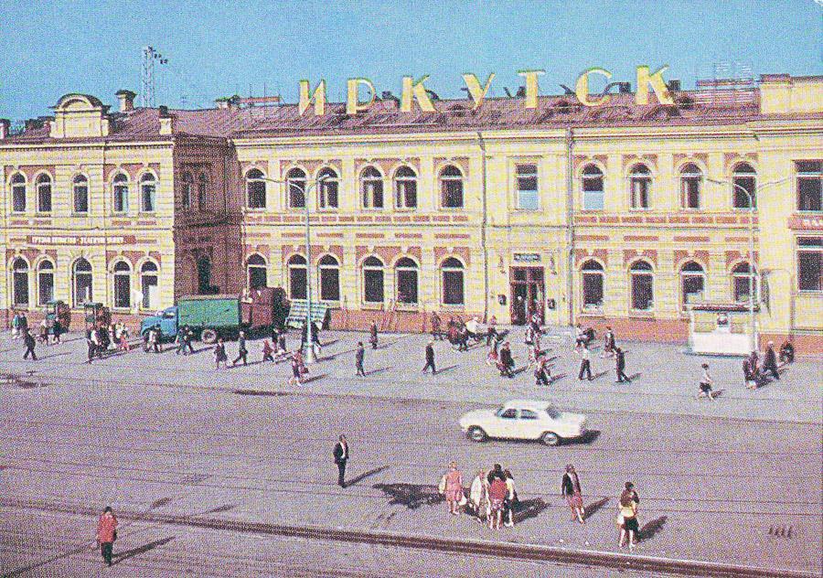 Иркутск. Железнодорожный вокзал. 1974 год