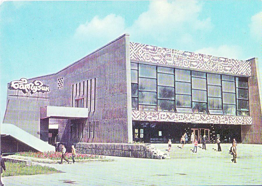 Иркутск. Кинотеатр Баргузин. 1977 год