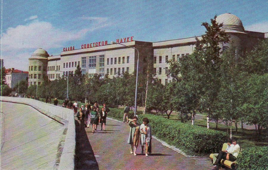 Иркутск. Бульвар им. Ю.А. Гагарина. Институт Иргиредмет. 1975 год
