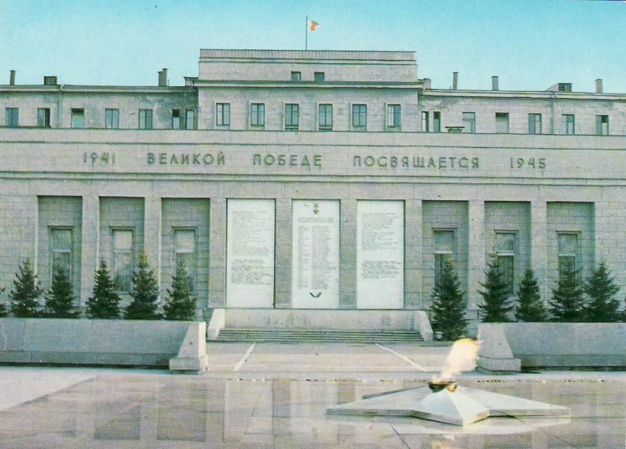Иркутск. Мемориал Иркутяне в Великой Отечественной войне. 1979 год