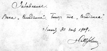 Забайкалье. Река Слюдянка. Близ поселка Слюдянка. 30 июня 1909 г. Оборот. Стереоснимок