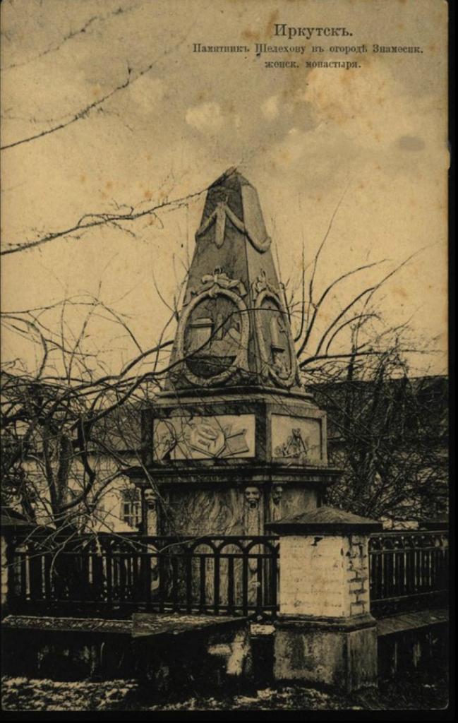 Иркутскъ. Памятникъ Шелехову въ огороде Знаменского женского монастыря