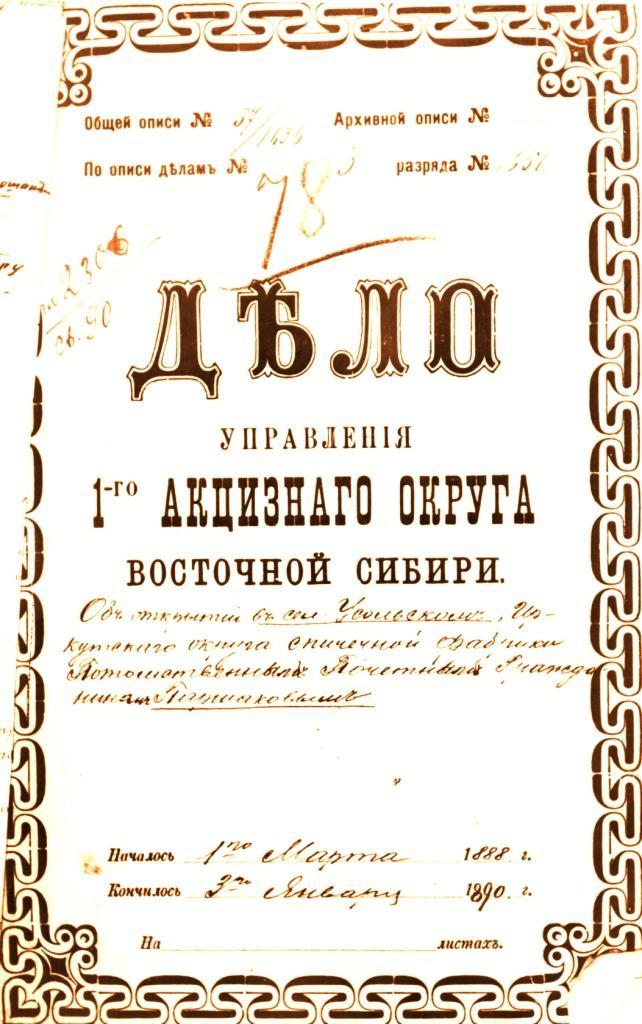 Обложка акцизного дела на открытие спичечной фабрики