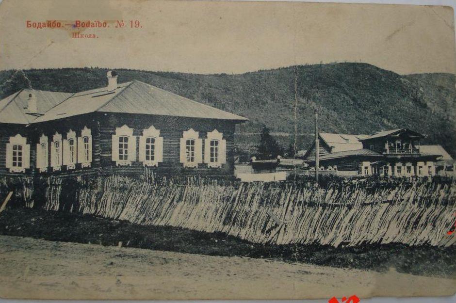 Школа в Бодайбо