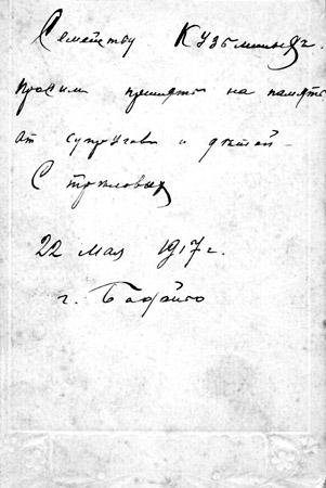 Оборот. г.Бодайбо. 22 мая 1917 г. Из коллекции БАБР.RU