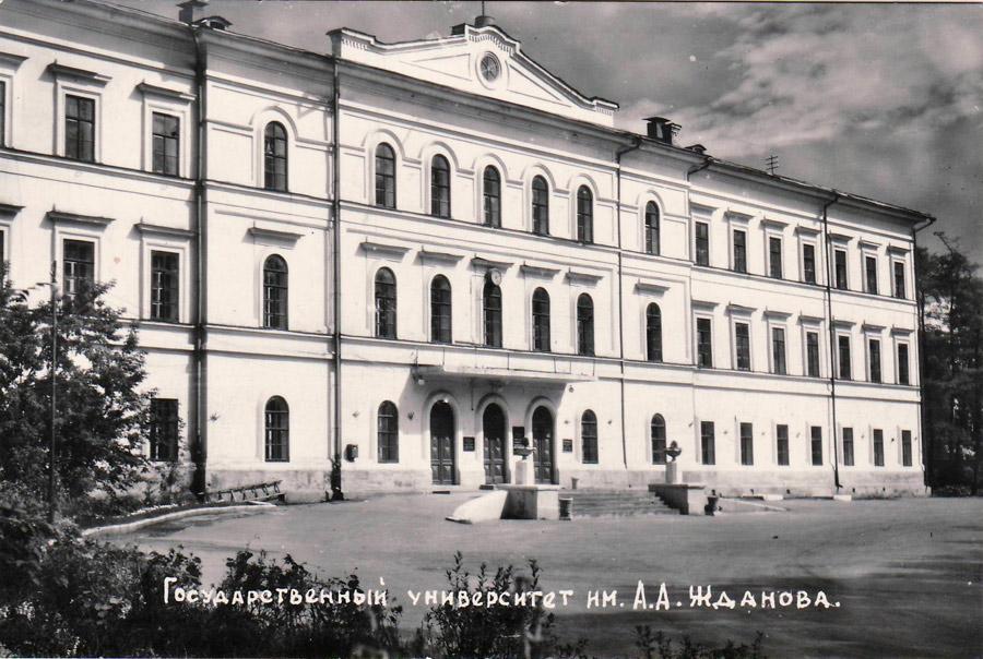 Гос. университет им. А.А. Жданова. Иркутск, 1960-е