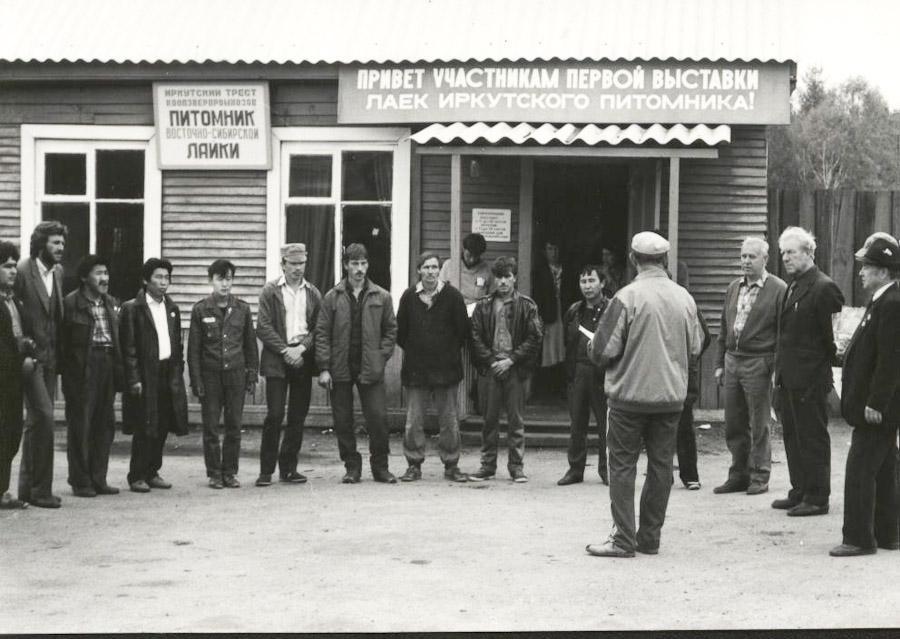Закрытие I-ой выставки Иркутского питомника лаек в августе 1989 года.