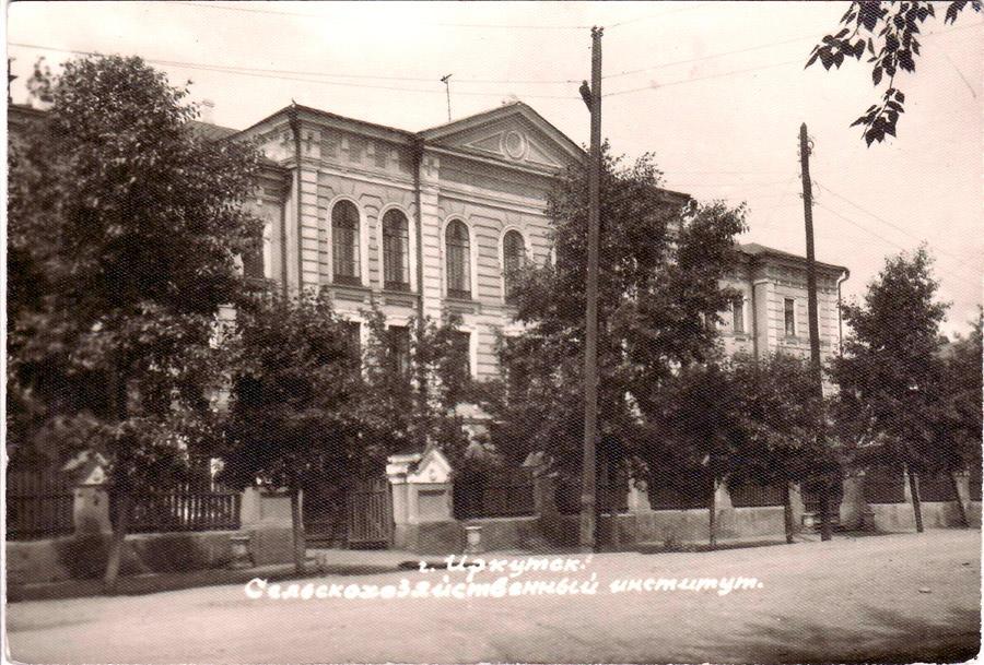 Сельскохозяйственный институт. г. Иркутск